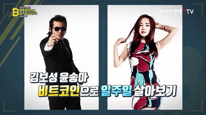 Coreia do Sul vs EUA - Show de filmes mostram como sobreviver no Bitcoin por uma semana